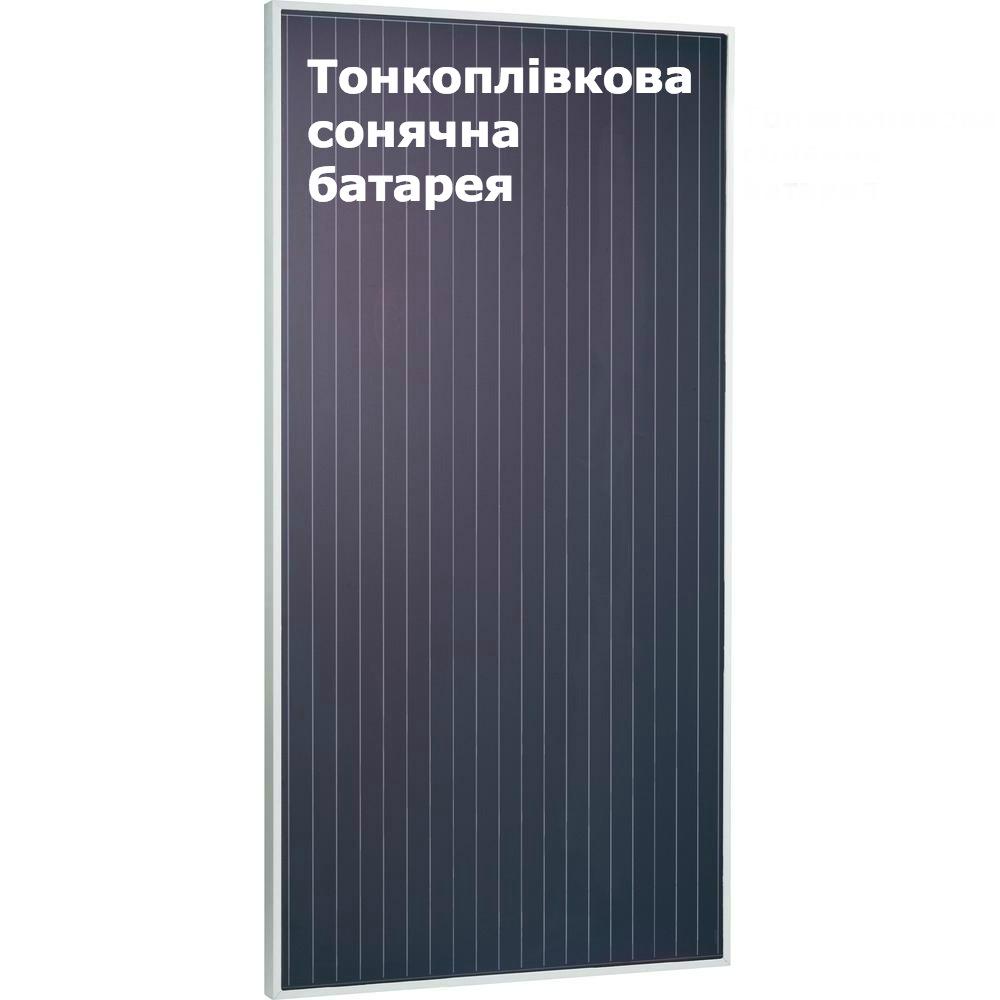 тонкопленочная солнечная батарея