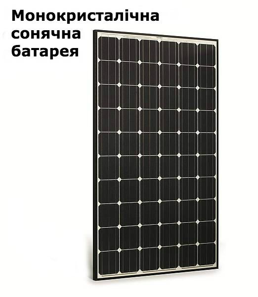 монокристалічна батарея